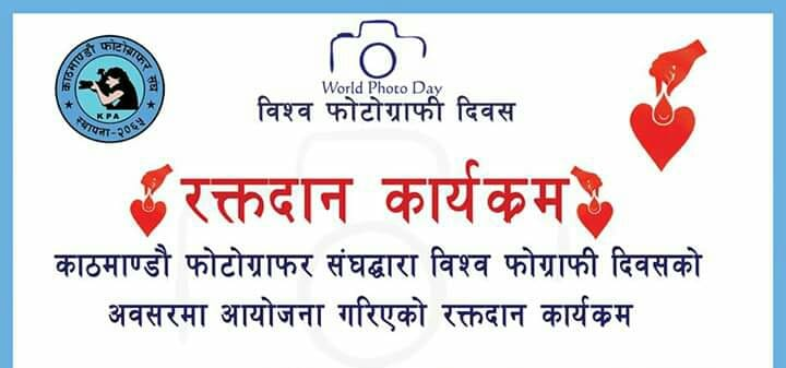 Kathmandu Photographer's Association – Blood Donation Program on World Photography Day