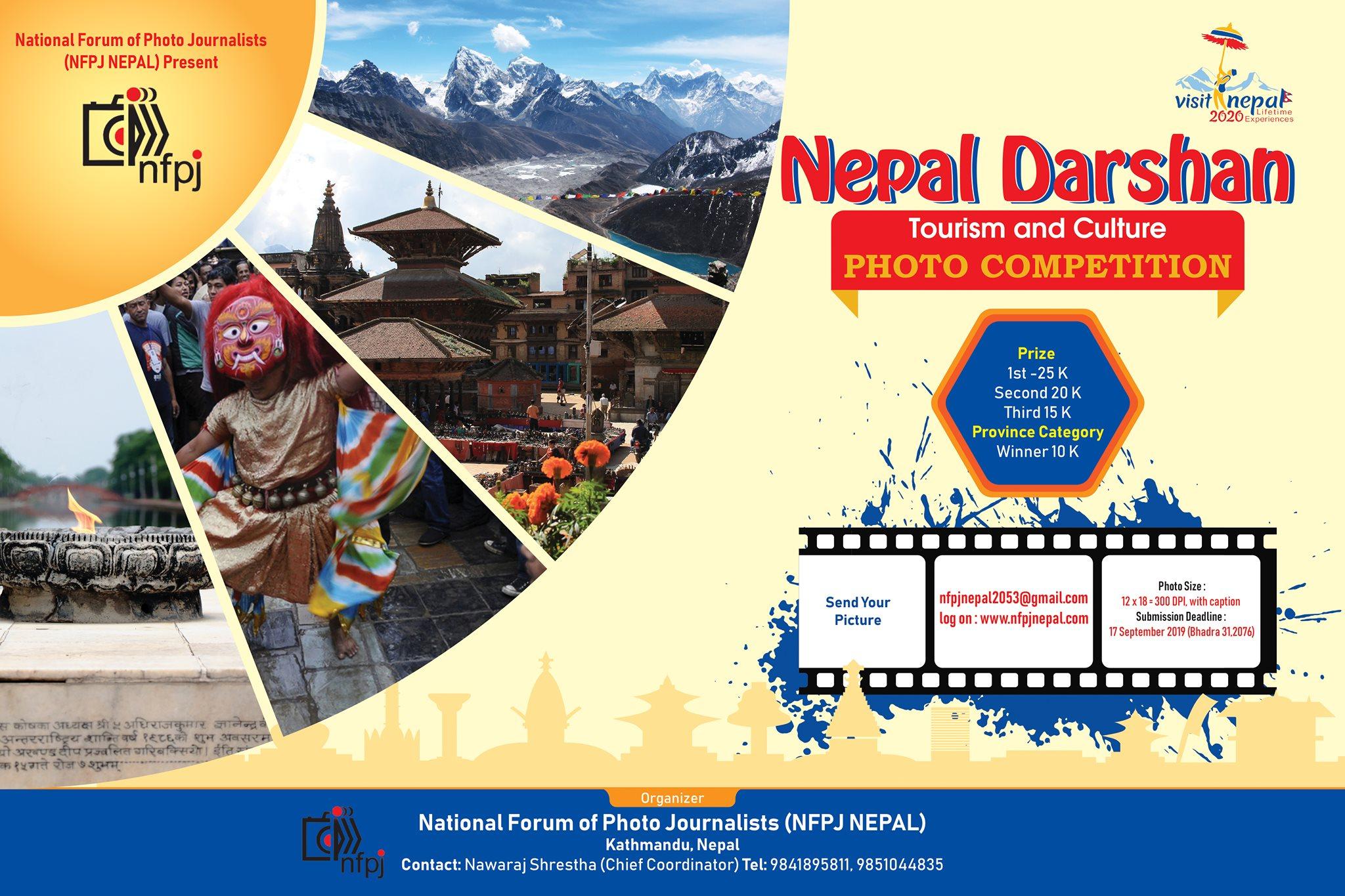"""""""नेपाल दर्शन २०२०"""" सास्कृतिक तथा पर्यटन विधाको फोटो प्रतियोगिता"""