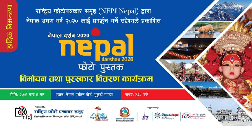 Nepal Darsan Photo Book Release Invitation