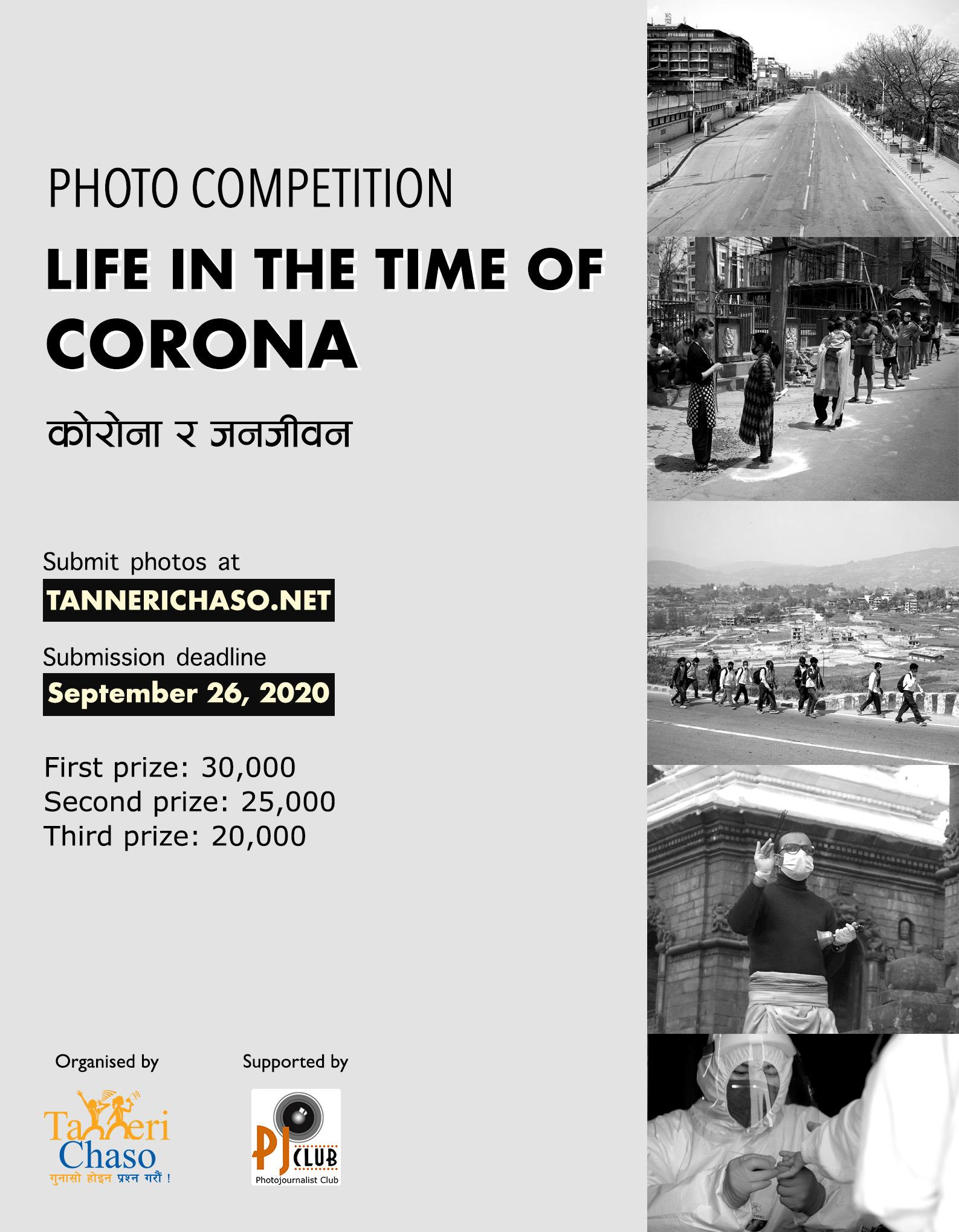 Photo Competition Life in the Time of Corona
