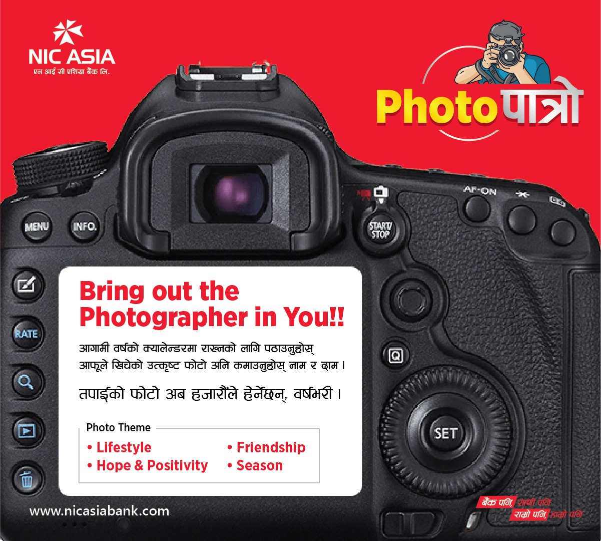 Bring out the PHOTOGRAPHER in You !!!